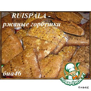 Рецепт Ruispala-ржаные горбушки