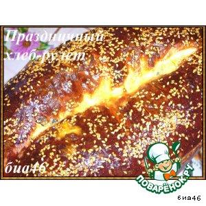 Рецепт Праздничный хлеб-рулет