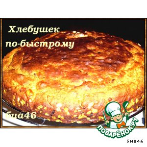 Рецепт Хлебушек по-быстрому