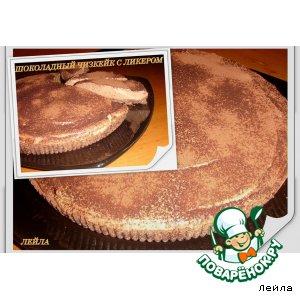 Рецепт Шоколадный  чизкейк с ликером