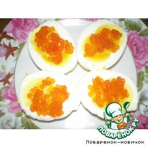 Рецепт Яйца с икрой