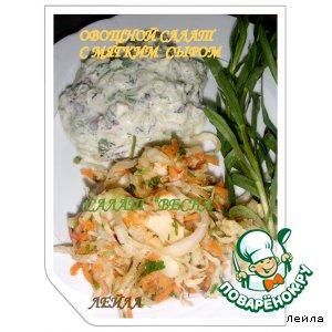 Рецепт Овощной салат с мягким сыром