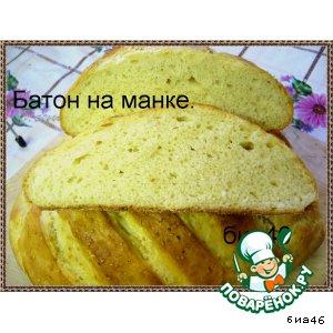 Рецепт Батон на манке