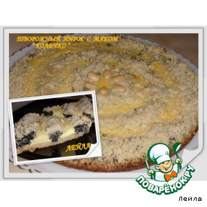 Рецепт Творожный  пирог  с  маком  «колечко»