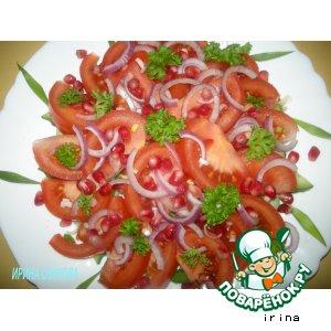 Рецепт Салат из помидоров с гранатом