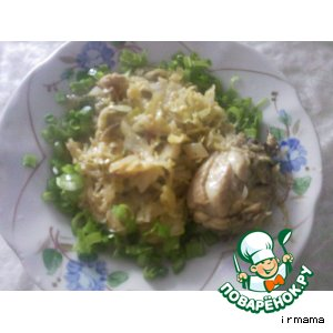 Рецепт К+К ( курочка с капусткой)
