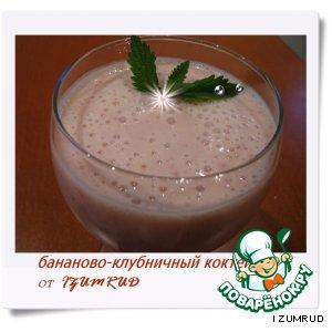 Рецепт Бананово-клубничный коктейль