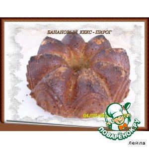 Рецепт Банановый кекс-пирог