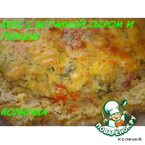 Готовим Кекс с сыром, ветчиной и перцем домашний рецепт с фото