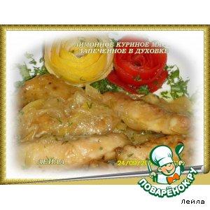 Рецепт Лимонное куриное мясо запеченное в духовке