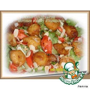 Рецепт Зеленый салат с сыром жареным в кляре и миндалем