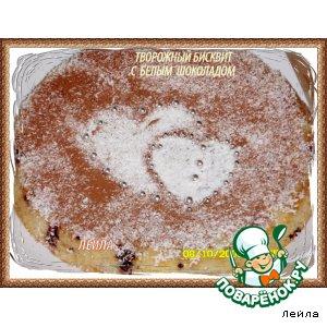 Рецепт Творожный бисквит с белым шоколадом
