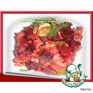 Рецепт Свекольный салат с яблоком, сыром и орехами