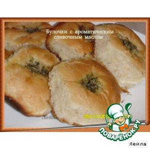 Рецепт Булочки  с  ароматическим  сливочным  маслом