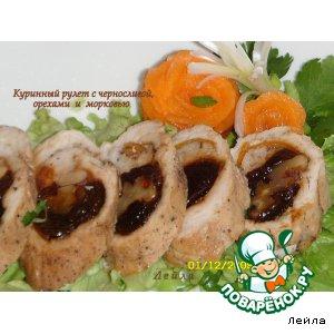 Рецепт Куриный рулет с черносливом, орехами  и  морковью