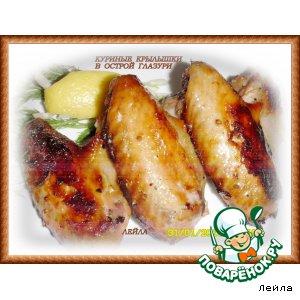 Рецепт Куриные крылышки в острой глазури