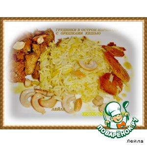 Рецепт Грудинки в остром  маринаде с орешками кешью