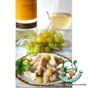 """Рецепт Куриное филе, тушеное с виноградом """"Вероника"""""""