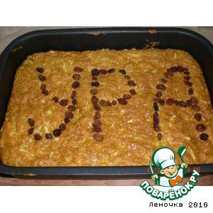 Рецепт Постный морковно-яблочный пирог