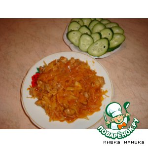 Рецепт Капуста, тушеная с курицей, или легкий ужин