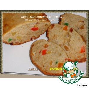 Рецепт Кекс английских бабушек из картофельного пюре