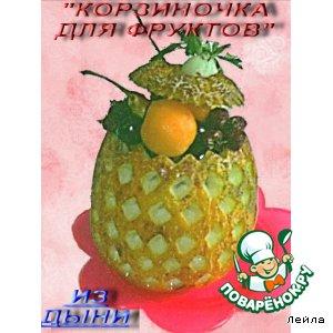 """Рецепт """"Корзиночка для фруктов"""" из дыни"""