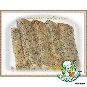 Рецепт Миндально-маковое печенье