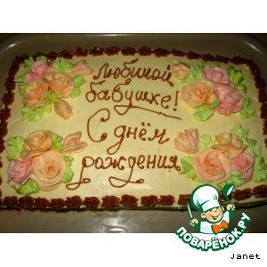 "Рецепт Торт ""Любимой бабушке"""
