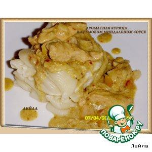 Рецепт Ароматная курица в кремовом миндальном соусе