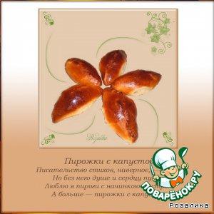 Как готовить Пирожки с капустой рецепт с фото пошагово