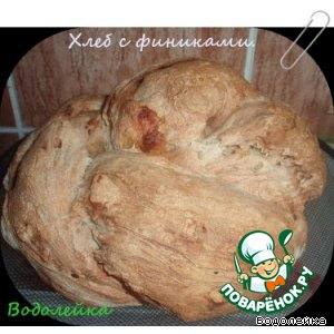 Рецепт Хлеб с финиками