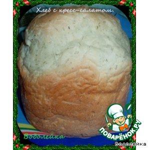 Рецепт Хлеб с кресс-салатом