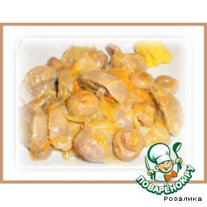 Рецепт Желудочки тушенные с грибами