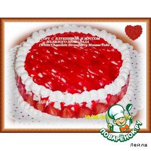 Рецепт Торт с клубникой и муссом из белого шоколада - White Chocolate Strawberry Mousse Cake