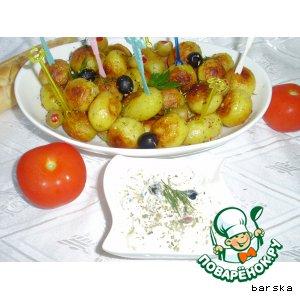 Рецепт Картофель по-провански с  оливковым дипом