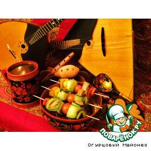 Рецепт Сытная закуска из мяса с овощами «Скоморохи»
