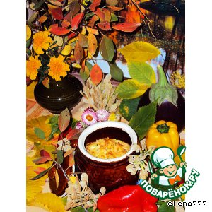 """Рецепт Мясо в горшочке под овощным суфле """"Осенний этюд"""""""