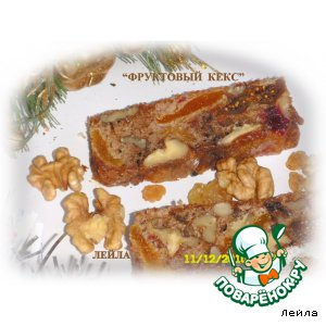 Рецепт Фруктовый  кекс