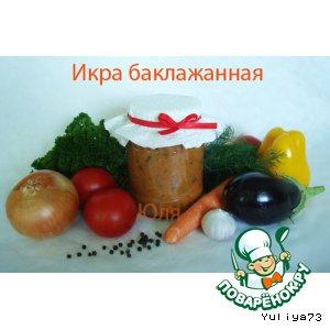 Рецепт Баклажановая икра