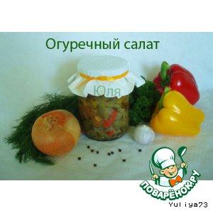 Как готовить Огуречный салат домашний пошаговый рецепт с фото