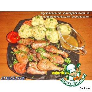 Рецепт Куриные окорочка с пикантным соусом