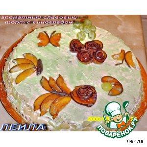 Рецепт Сливовый торт с виноградом