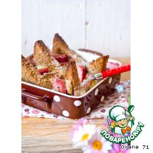 Пирог-запеканка из чeрствого чeрного хлеба и клубники