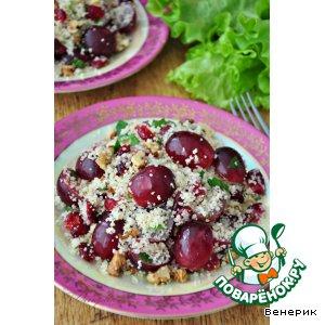 Рецепт Кус-кус с виноградом, орехами и сушеной клюквой