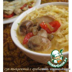 Рецепт Тыквенный суп-пюре с грибами и красным перцем