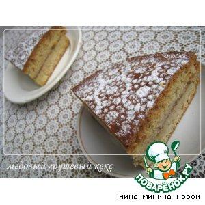 Рецепт Медовый грушевый кекс