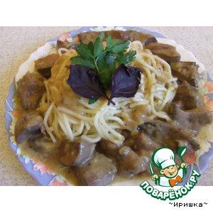 Рецепт Печень в сливочном соусе с спагетти