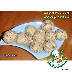 Мхали из капусты пошаговый рецепт с фото