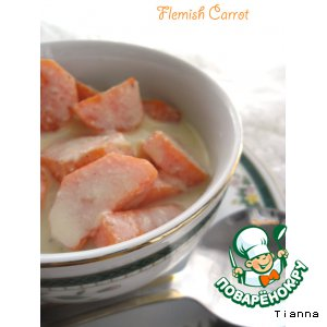 Рецепт Морковь по-фламандски