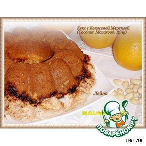 Рецепт Кекс с кокосовой меренгой